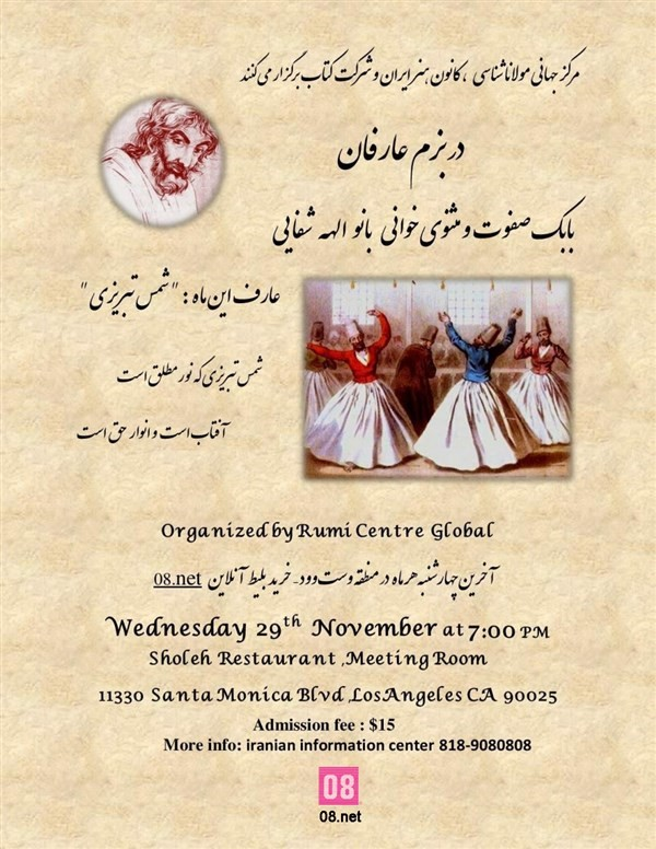 Get Information and buy tickets to Dar Bazm Arefan در بزم عارفان on 08 Tickets
