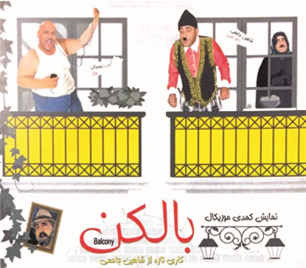 Get Information and buy tickets to BALCONY نمایش کمدی موزیکال - بالکن on 08 Tickets