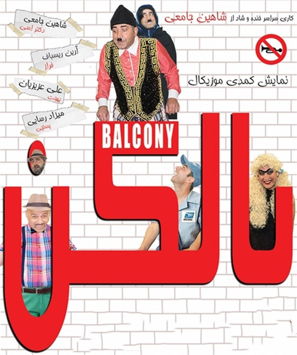 Get Information and buy tickets to Balcony  on 08 Tickets