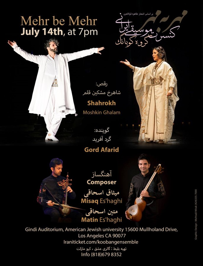 Get Information and buy tickets to Mehr be Mehr مهر به مهر on Koobang Ensemble