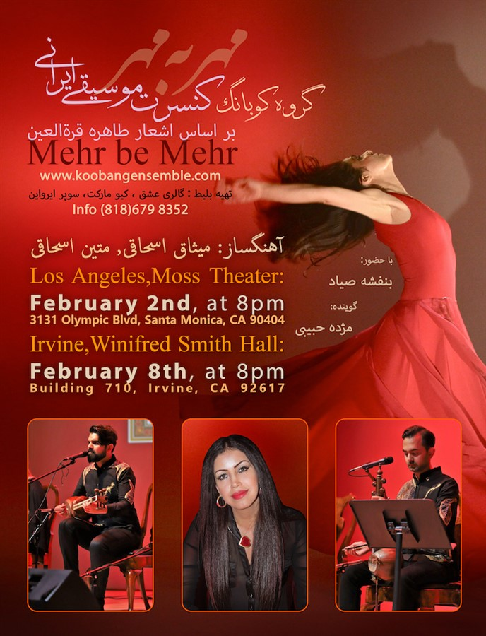 Get Information and buy tickets to Mehr be Mehr  on Koobang Ensemble