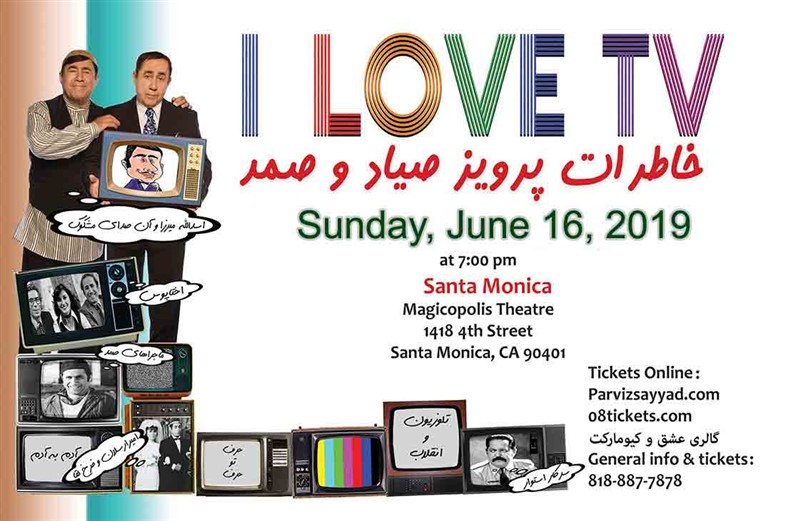 Get Information and buy tickets to I Love TV Santa Monica/CA خاطرات پرویز صیاد و صمد on Irani Ticket