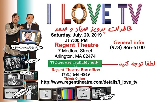 Get Information and buy tickets to I Love TV -Boston/Arlington خاطرات پرویز صیاد و صمد on JuiceStop