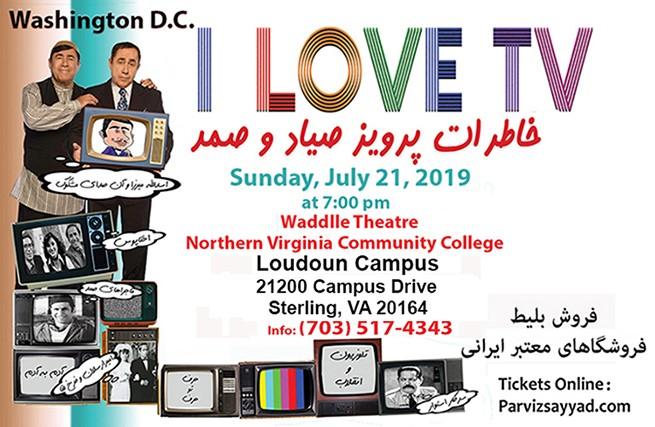 Get Information and buy tickets to I Love TV/ Washington DC. VA خاطرات پرویز صیاد و صمد on ParvizSayyad.com