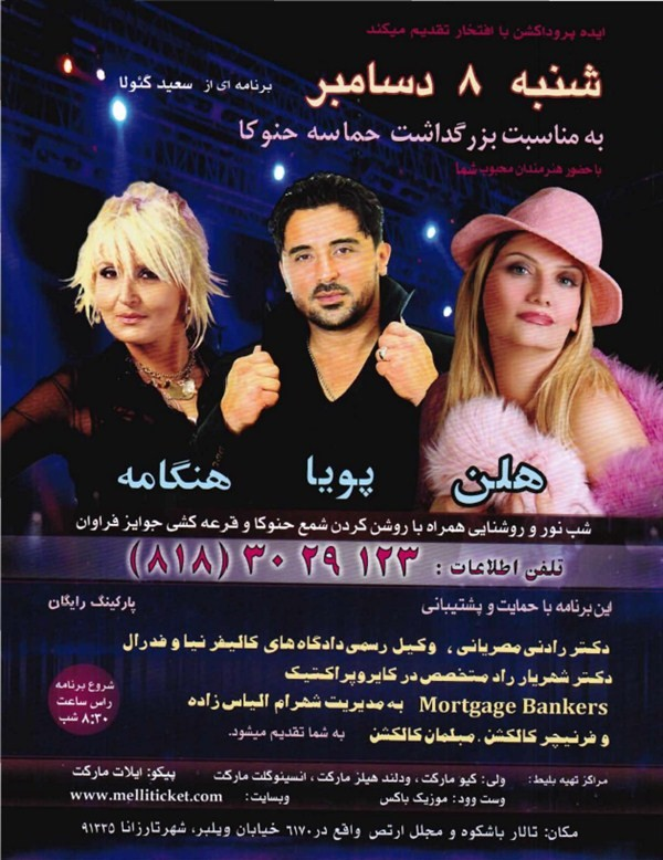 Get Information and buy tickets to Hanukkah Party with Helen, Pouya, Hengameh جشن حنوکا با هلن، پویاو هنگامه on Irani Ticket