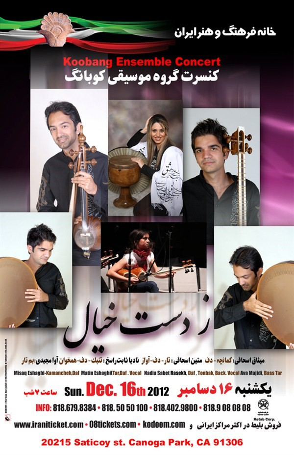 Get Information and buy tickets to Koobang Concert کنسرت گروه موسیقی کوبانگ on Irani Ticket