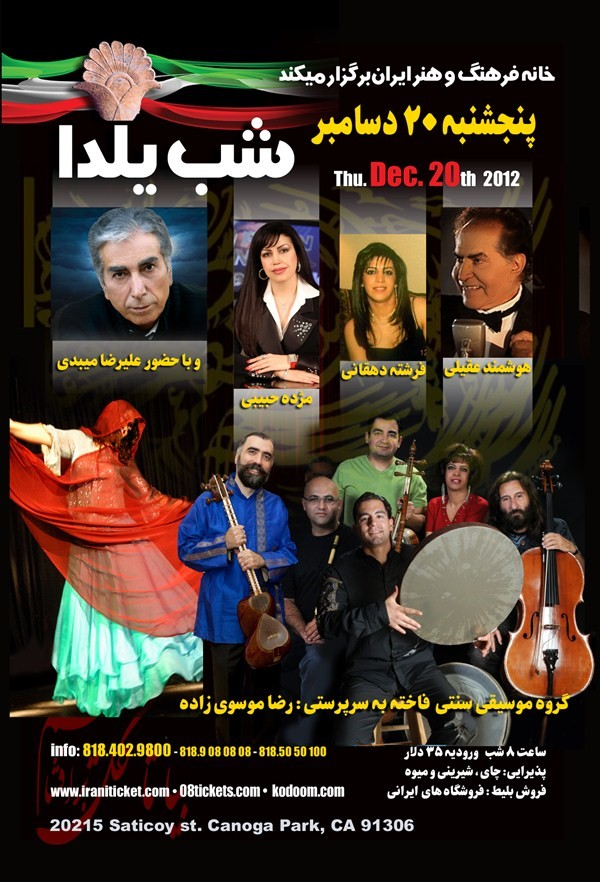 Get Information and buy tickets to Shabe Yalda - Houshmand Aghili, Mojdeh Habibi, ... جشن شب یلدا در خانه فرهنگ و هنر on Irani Ticket