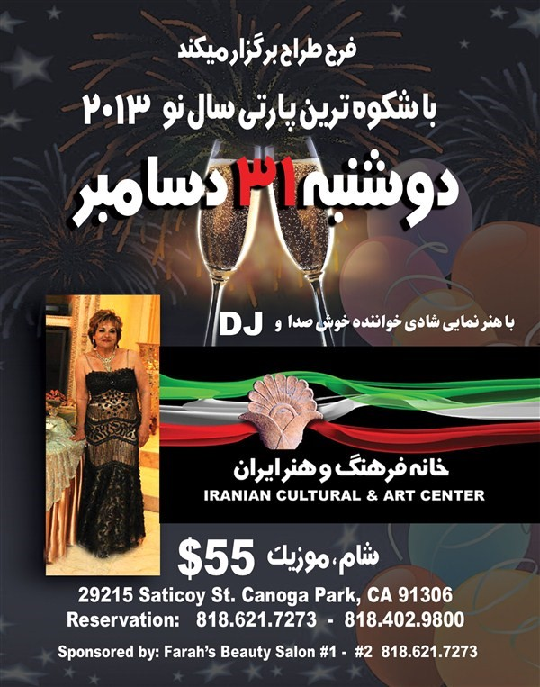 Get Information and buy tickets to New Year Party 2013 با شکوه ترین پارتی سال نو on Irani Ticket