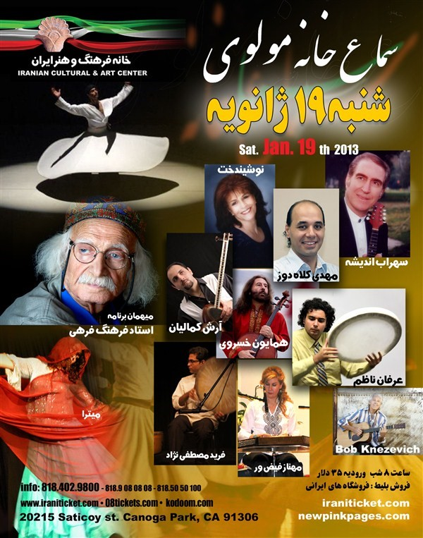 Get Information and buy tickets to Sama Khaneh Movlavi سماع خانه مولوی on Irani Ticket