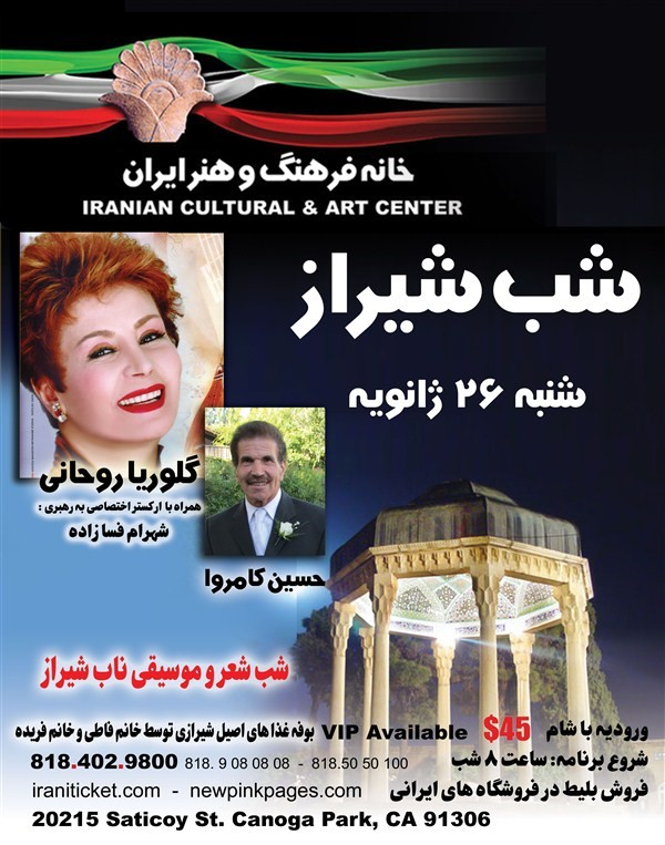 Get Information and buy tickets to Shiraz Night with Gloria Rowhani & Hossein Kamrava شب شیراز با گلوریا روحانی و حسین کامروا on Irani Ticket
