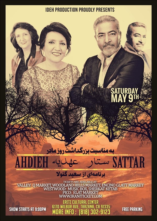Get Information and buy tickets to Sattar & Ahdiyeh - Mothers day event ستار و عهدیه - به مناسبت روز مادر on Irani Ticket