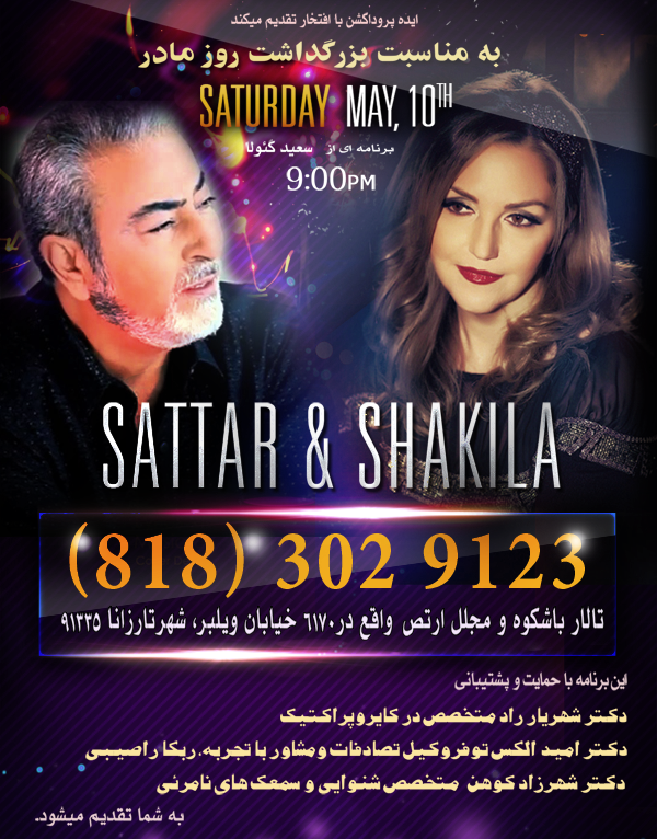 Get Information and buy tickets to Sattar & Shakila (Mother