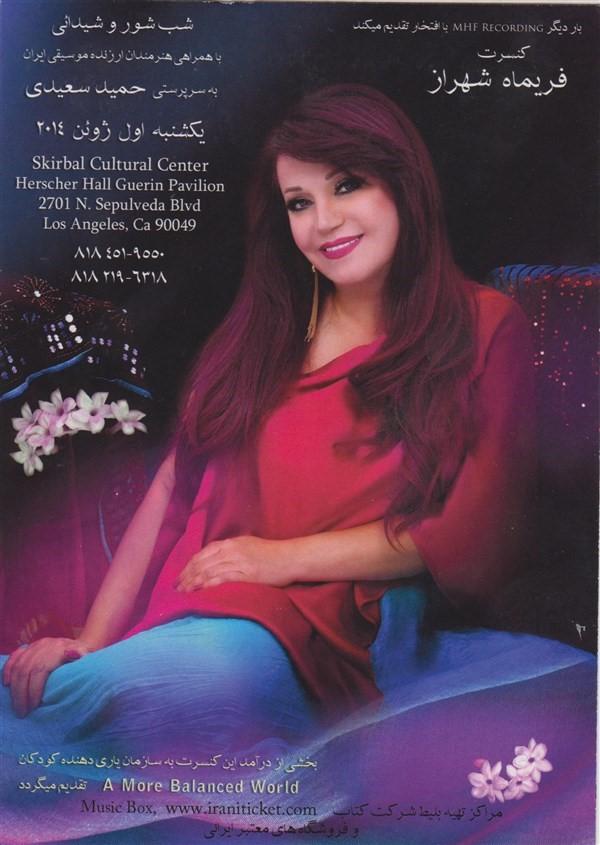 Get Information and buy tickets to Farimah Shahraz Concert کنسرت فریماه شهراز on Irani Ticket