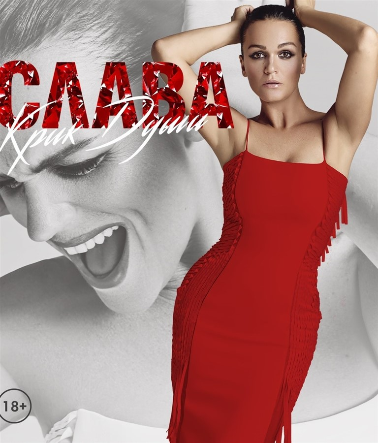 Get Information and buy tickets to Слава. Крик души  on ATLRC