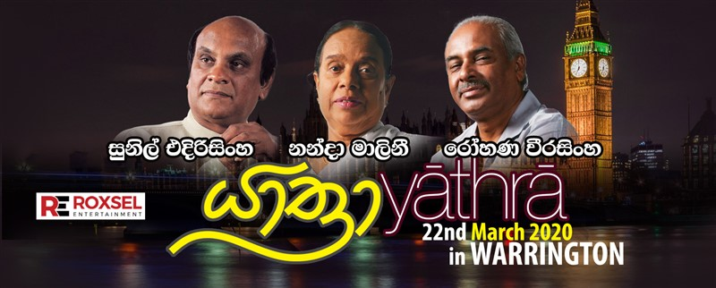 Get Information and buy tickets to YATHRA Live in Concert  on Roxsel Entertainment Ltd