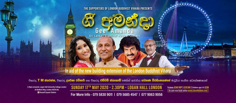 Get Information and buy tickets to ගී අමන්දා Gee Amanda  on Roxsel Entertainment Ltd